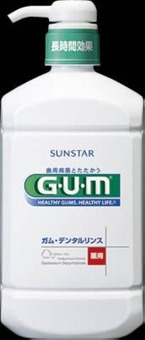 書誌崇拝します圧縮するサンスター GUM(ガム) 薬用 デンタルリンス レギュラータイプ 960ml 液体歯磨き 医薬部外品×12点セット (4901616009660)