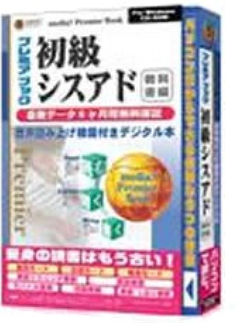 薄い飲料ワイヤーmedia5 Premier Book 初級シスアド 教科書編