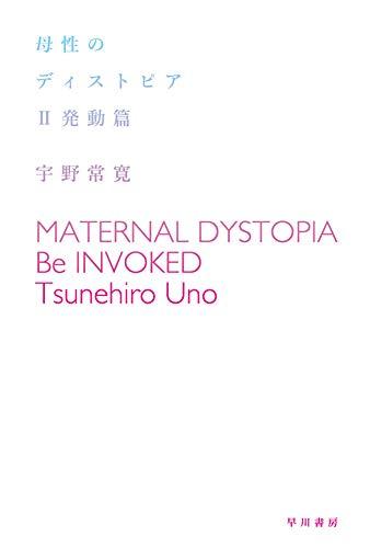 母性のディストピア II 発動篇 (ハヤカワ文庫 JA ウ 3-3)