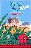 海からのキス (オフィスユーコミックス)