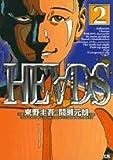 ヘッズ (2) (ヤングサンデーコミックス)