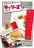 キッシーズ 4 (集英社文庫―コミック版 (や36-4))