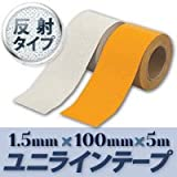 ユニラインテープ 1.5mm×100mm×5m巻(3巻/セット)反射タイプ 黄