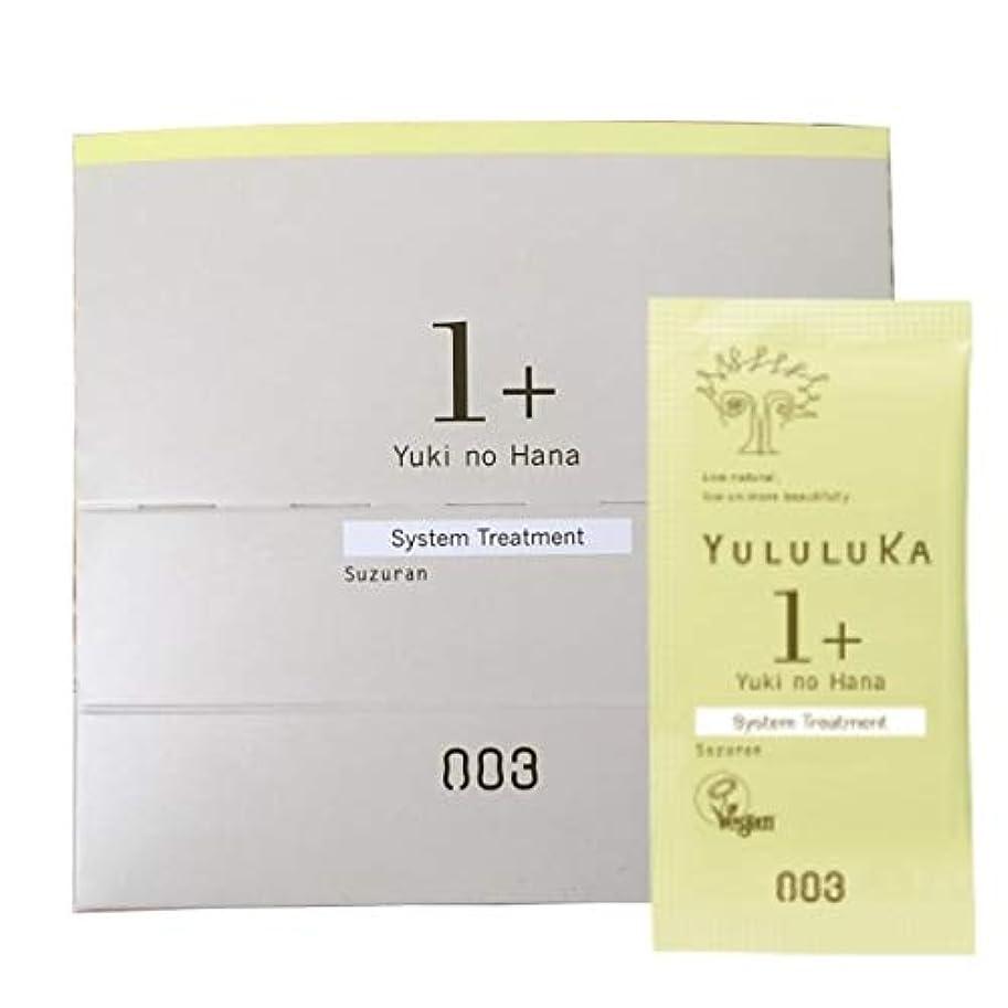 必需品宣言非常にユルルカ ユキノハナ 1+ミュゲ<ヘアトリートメント>(5g) 3個セット