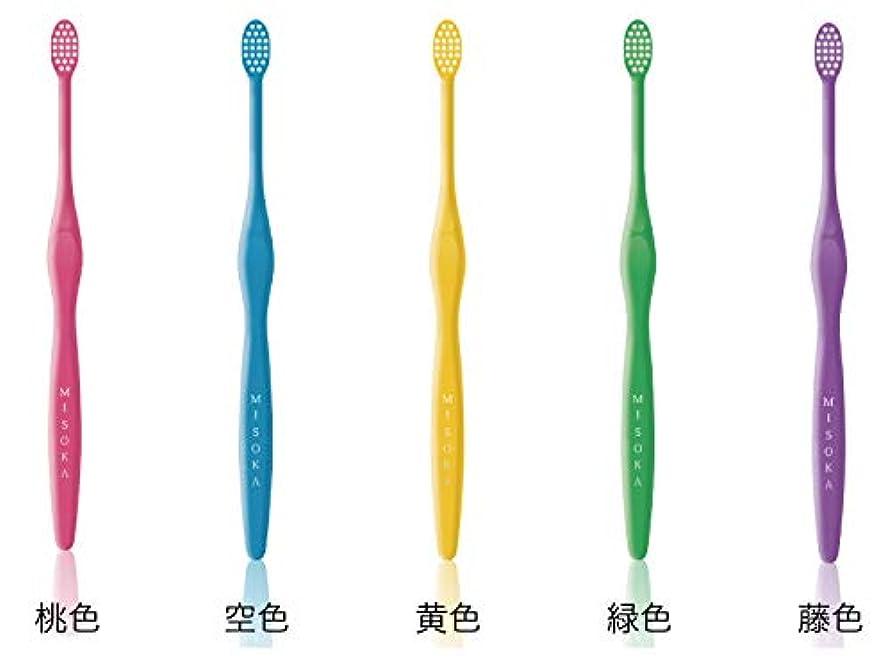 建てるサラミ序文MISOKA PRO (ミソカ プロ) 大人用歯ブラシ 歯科医院専売 3本セット (パープル)