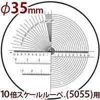 φ35 長さ 角度 R測定 交換用スケール S-206 10倍スケール 5055/SCLI-10用