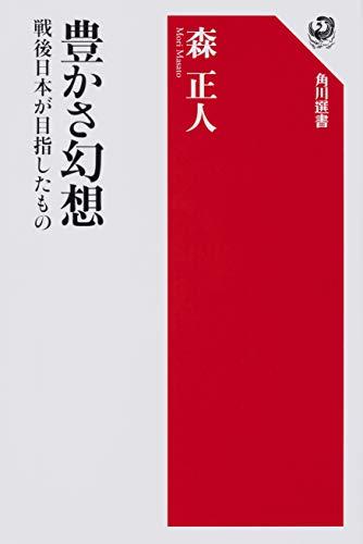 豊かさ幻想 戦後日本が目指したもの (角川選書 615)