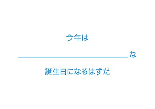HAPPYBIRTHDAY!(ハッピーバースデイ) (文響社ミニギフトブックシリーズ)