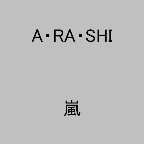A・RA・SHI