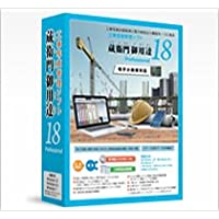 蔵衛門御用達18 Professional 1ライセンス版 XK51000020