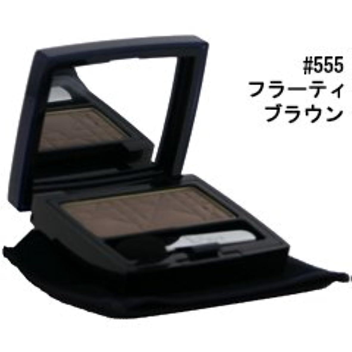 【クリスチャン ディオール】アン クルール #555 フラーティブラウン 2.2g [並行輸入品]
