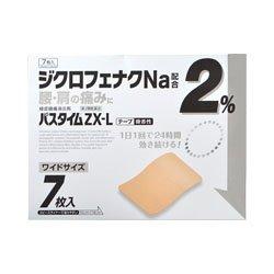 【第2類医薬品】パスタイムZX-L 7枚 ×2