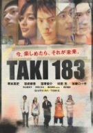 TAKI183 [DVD]
