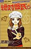 絶対彼氏。—フィギュアなDARLING (06) (少コミフラワーコミックス)