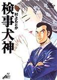 検事犬神(ウルフ) (ジャンプ・コミックスデラックス—SUPER JUMP COMICS)
