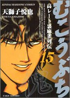 むこうぶち—高レート裏麻雀列伝 (15) (近代麻雀コミックス)