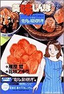 美味しんぼア・ラ・カルト (11) (ビッグコミックススペシャル)