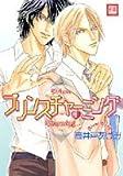 プリンスチャーミング 1 (花音コミックス)