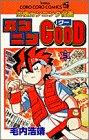 カンニンGOOD 第5巻―究極カンニング漫画 (てんとう虫コミックス)
