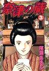 奈津の蔵 (3) (モーニングKC (678))
