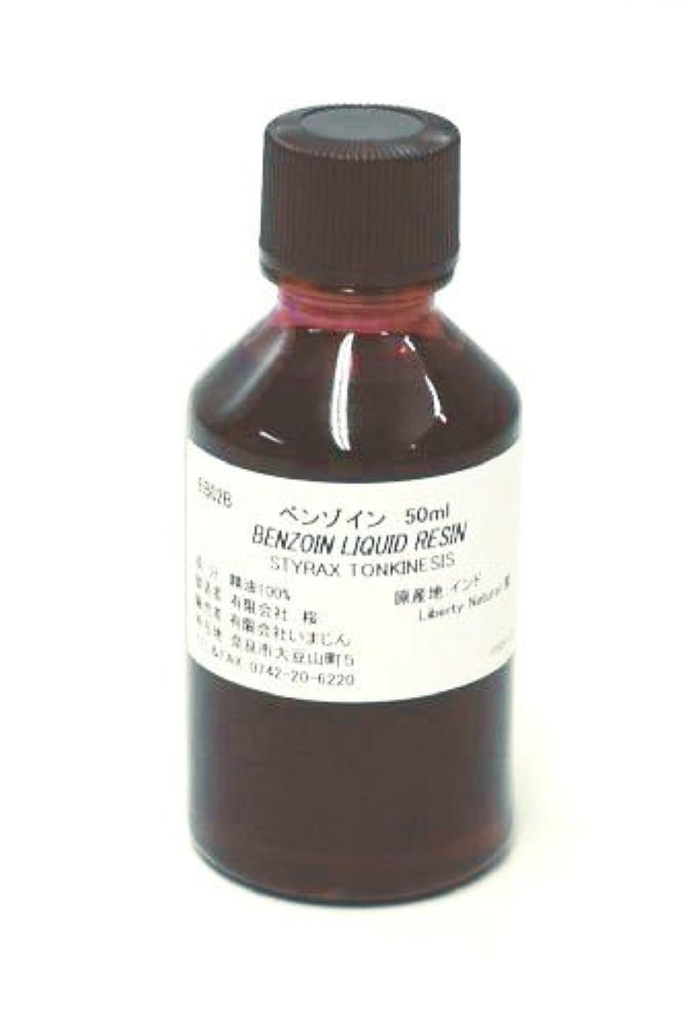 リスク乏しいヒロイックベンゾイン 50ml 【エッセンシャルオイル?精油?手作りコスメ材料?手作り石けん材料】【いまじん】