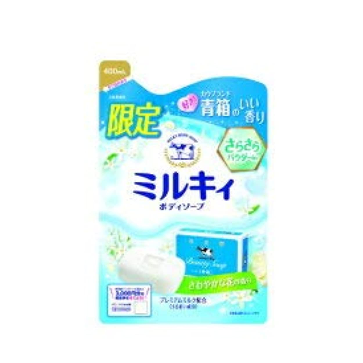 羊シュート消毒する【限定】ミルキィボディソープ 青箱の香り 詰替 400ml