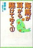 海馬が耳から駆けてゆく (1) (ウィングス文庫)