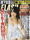 FLASH (フラッシュ) 2012年 5/29号 表紙 NMB48 山本彩