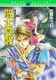 闘士覚醒―星魔バスター (集英社スーパーファンタジー文庫)