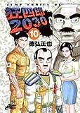狂四郎2030 10 (ジャンプコミックスデラックス)