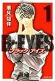 Bーeyes 第1巻 (白泉社文庫 し 4-1)