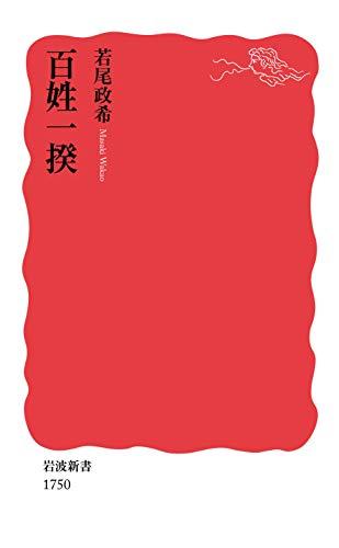 百姓一揆 (岩波新書)