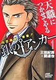 銀のアンカー 1—内定請負漫画!! (ジャンプコミックスデラックス)