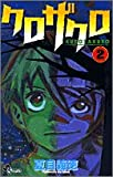 クロザクロ 2 (少年サンデーコミックス)