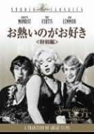 お熱いのがお好き 特別編 [DVD]