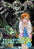 トランスフォーマー スーパーリンク 04 [DVD]