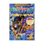 デジモンワールドデジタルワールドガイド (Vジャンプブックス―ゲームシリーズ)