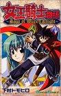女王騎士物語 1 (ガンガンコミックス)