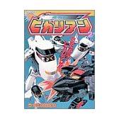 超特急ヒカリアン 2 たたかえ!ヒカリアン!!のまき (小学館のテレビ絵本)