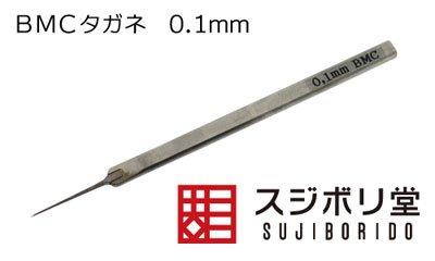 BMCタガネ 幅0.1mm