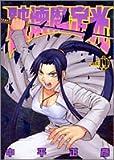 破壊魔定光 第11巻 (ヤングジャンプコミックス)