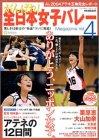 がんばれ!全日本女子バレーmagazine vol.4 (ブルーガイド・グラフィック)