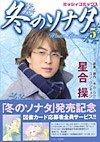 冬のソナタ 5 (ミッシィコミックス)