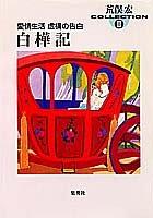 愛情生活 虚構の告白 白樺記―荒俣宏コレクション (集英社文庫)