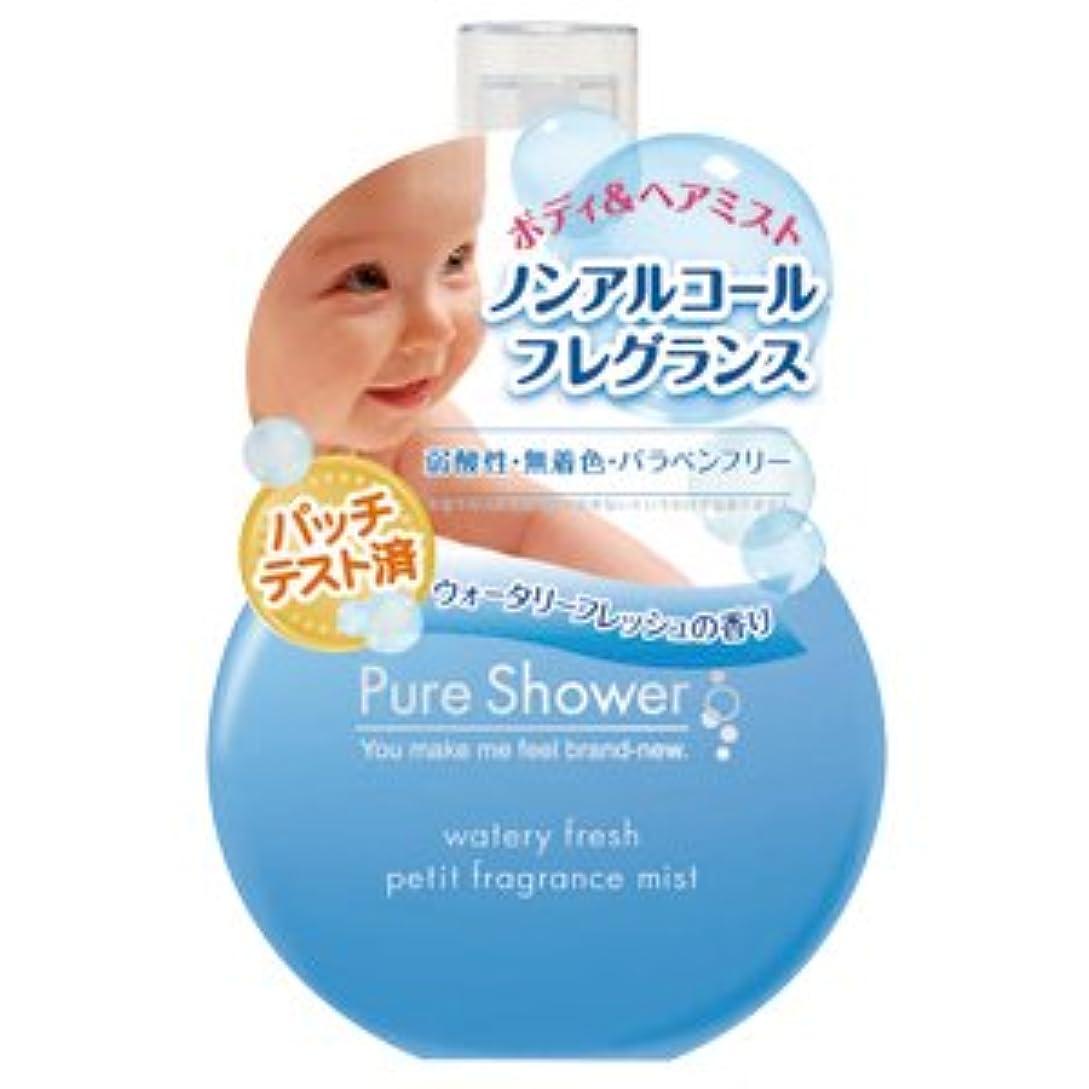 物思いにふける自分上級ピュアシャワー Pure Shower ノンアルコール フレグランスミスト ウォータリーフレッシュ 50ml