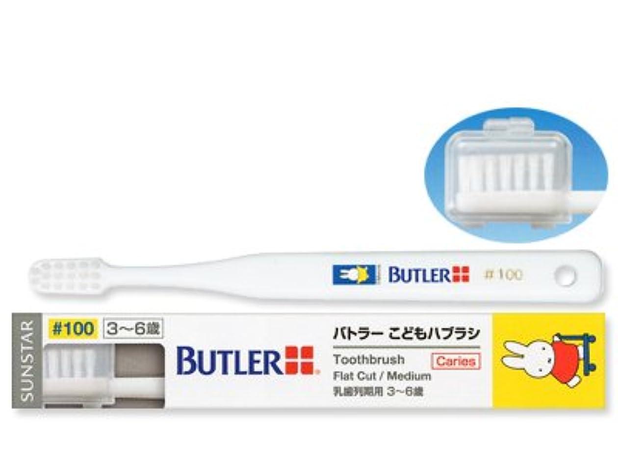 長いです火薬することになっている【歯科医院取扱品】バトラー 子供歯ブラシ #100 歯ブラシキャップ付 (乳歯列期用/ふつう) (3-6歳) 12本入