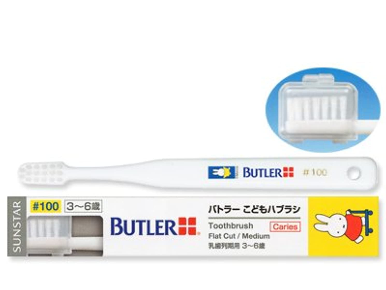宿命うなる幸運なことに【歯科医院取扱品】バトラー 子供歯ブラシ #100 歯ブラシキャップ付 (乳歯列期用/ふつう) (3-6歳) 12本入