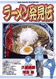 ラーメン発見伝 (10) (ビッグコミックス)