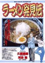 ラーメン発見伝 10 (ビッグコミックス)の詳細を見る