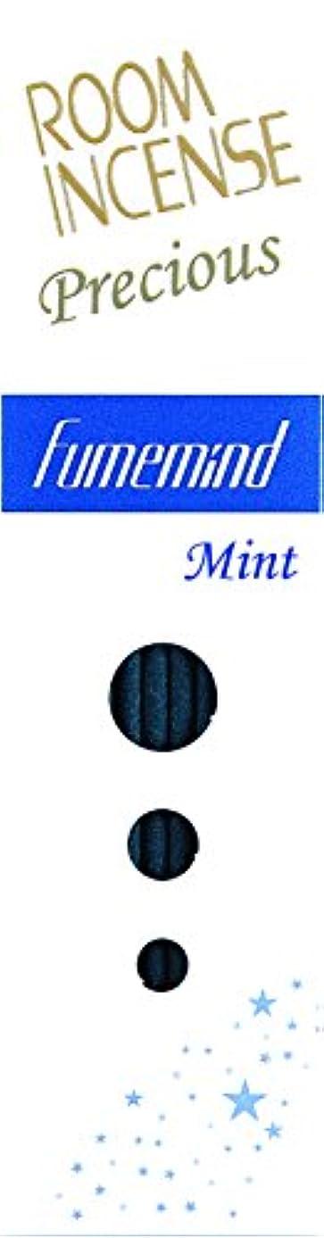 暖かさポーズ国勢調査玉初堂のお香 ルームインセンス プレシャス フュームマインド ミント スティック型 #5505